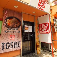 麺屋 TOSHI の写真