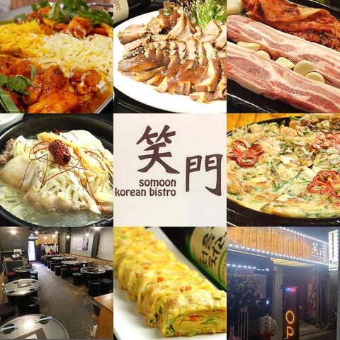 韓国料理 笑門