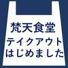 梵天食堂 中野栄店
