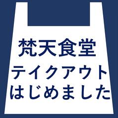 梵天食堂 中野栄店の写真
