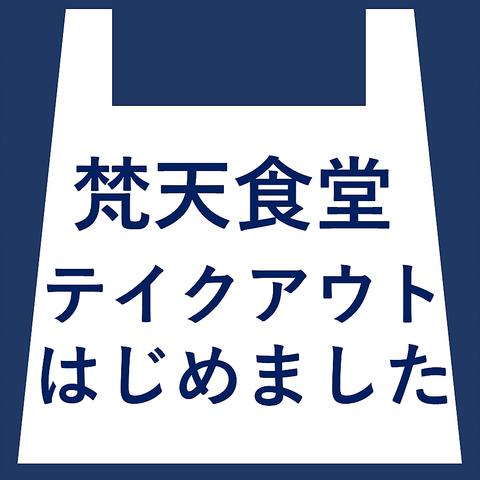 【忘新年会にお勧め】『旬』の料理8品+2H飲み放題付コース3980円(税抜)をご用意♪