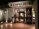 カフェレストラン カフェリスタ 熊本のグルメ