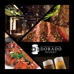 ドラド リゾート DORADO RESORTの写真