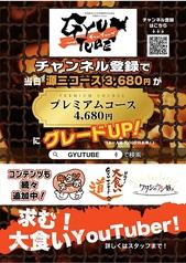 焼肉超特急 若林源三 柴田店のおすすめ料理1