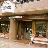 めりけん堂 小牧店の雰囲気2