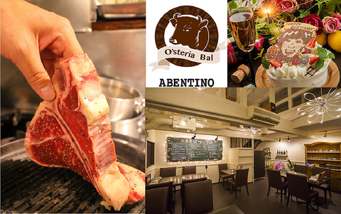 O'steria Bal ABENTINO アベンティーノ
