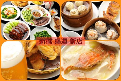 本格台湾料理180種類の食べ放題も実施!リーズナブルでお酒のおつまみにも最適。