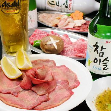 焼肉 大吉 鶴橋店のおすすめ料理1