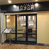東京純豆腐 大阪マルビル店の雰囲気2