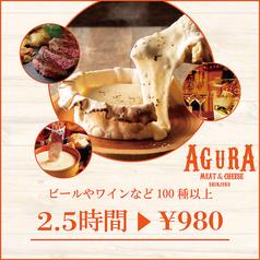 個室 肉バル AGURA 新宿本店特集写真1