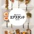 串とピッツァ ミアスタンド 梅田店のロゴ