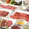 焼肉屋 YAZAWAのおすすめポイント2