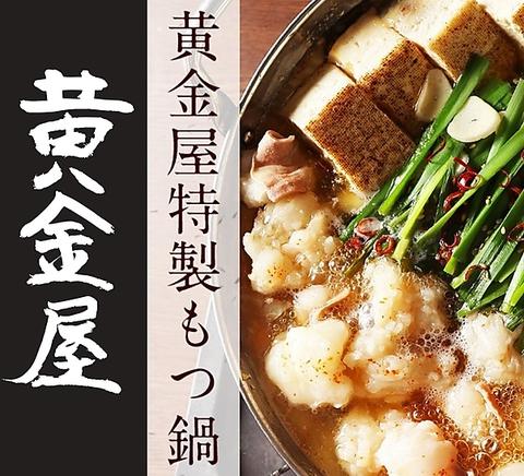 本格博多もつ鍋と九州創作居酒屋。黄金屋でしか味わえな季節の創作もつ鍋が人気!
