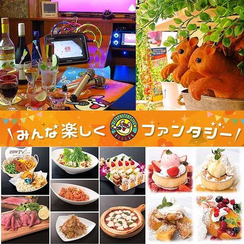 お得に楽しむ♪【ファンタジーコース】ソフドリ飲放+料理5品+2h室料で2980円(税込)