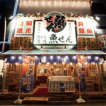 魚せん 富山駅前店の雰囲気1