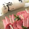 焼肉屋 YAZAWAのおすすめポイント1