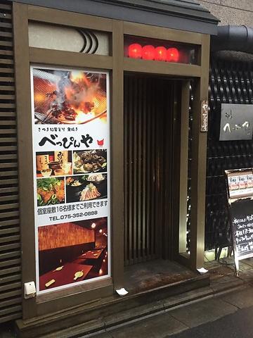 綾小路通柳馬場に佇む地鶏専門居酒屋。落ち着いた雰囲気で、旨い料理と酒が楽しめる♪