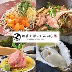 大衆天ぷらtoかすそば 風土. はなれの写真