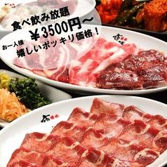 焼肉市場 京橋店のおすすめ料理1
