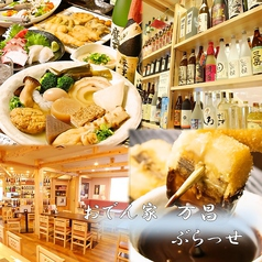 おでん家万昌ぶらっせ 北浦和店の写真