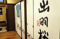 ◆2~4名様の個室14室◆