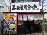 島田製麺食堂 江坂・西中島・新大阪・十三のグルメ