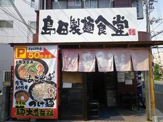 島田製麺食堂の写真