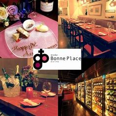 ワインバー ボンヌ プラス Wine Bar Bonne Placeの写真
