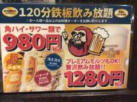 [津田沼駅]120分飲み放題!980円から