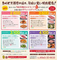 カルビ大将 豊田店のおすすめ料理1