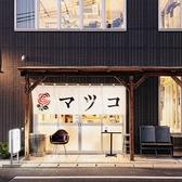 焼肉呑場 マツコ おおたかの森店の雰囲気2