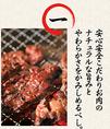 【バーンズの掟、一】安心安全こだわりお肉のナチュラルな旨みとやわらかさをかみしめるべし。