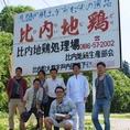 静岡県内唯一の比内地鶏生産責任者直営手店です。