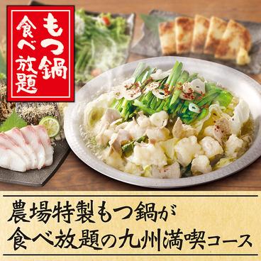 山内農場 新宿 歌舞伎町セントラルロード店のおすすめ料理1