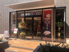 回転寿司ととぎん 海老江店の写真