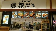 とんかつ坂井精肉店 イオン柏ショッピングセンター店の写真