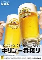 生ビールが旨い!