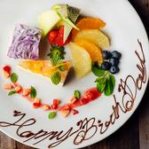 誕生日やお祝い事にはデザートプレートでサプライズ☆ご希望のメッセージを添えてご提供◎