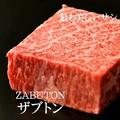 料理メニュー写真国産黒毛牛ザブトンステーキ