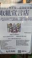 【コロナウィルス感染症取組宣言店】当店は、広島県が作成した「広島県新型コロナウイルス感染症に対する安全対策シート」に基づく対策検討を自主的に行い、新型コロナウイルス感染症対策に積極的に取り組んでいます。