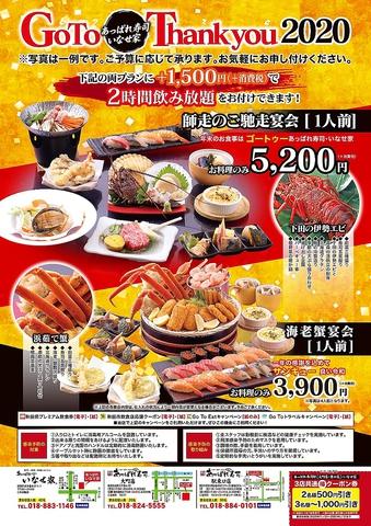 2020年 海老蟹宴会プラン 6品4290円(税込)