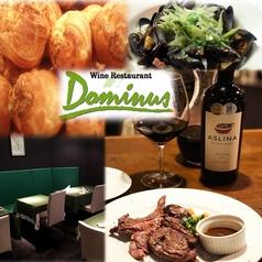 ワインレストラン ドミナスの写真