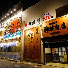 神村商店 七十七萬石店の雰囲気1