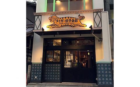 タイガー餃子会館京都の写真