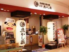 沼津魚がし鮨 磐田店の写真