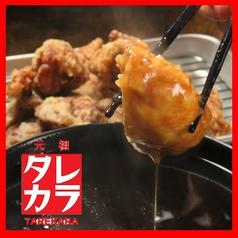 元祖タレカラのおすすめ料理1