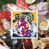 海桜 ごはん,レストラン,居酒屋,グルメスポットのグルメ