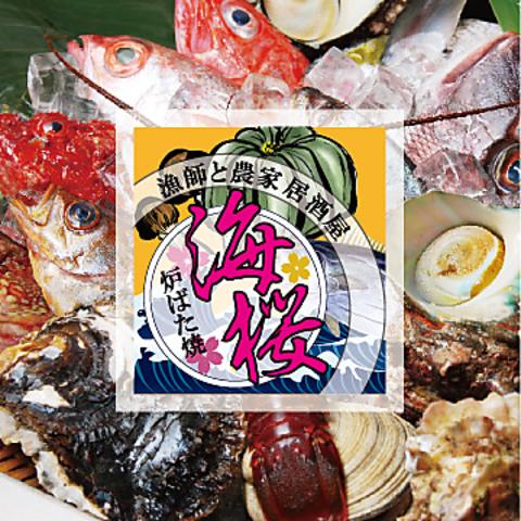 北海道~九州まで全国から厳選素材を毎日お届けします!!
