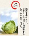 【バーンズの掟、二】焼肉を食べたら、ビタミンたっぷり新鮮野菜をもりもり食べるべし。
