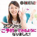相席屋 渋谷南口店のおすすめ料理1